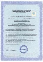Аттестат аккредитации № РОСС МСК.012.ОС.АА