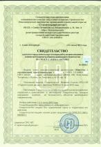 Свидетельство № СРОСР-С-8569.2-11072013