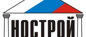 Ассоциация «Национальное объединение строителей» получила позицию Минстроя РФ