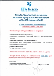 бта-page-001_s