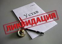 Ликвидация фирм в Казани