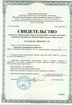 Свидетельство № 1136.00-2011-7804467870-С-151