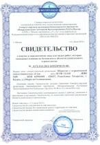 Свидетельство № 0172-Р.01-2014-1655228760-П-183